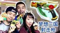 韩国梦想三国焰龙炮变身器射击玩具 新魔力玩具学校