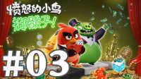 【奥尼玛】愤怒的小鸟掷骰子 EP3 猪队友!欧皇奥强行1V2