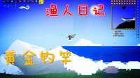 【菜鸡小分队★泰拉瑞亚】渔人日记 第二季 Terraria EP.3 任务30波黄金钓竿