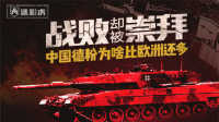 第二百四十一期 中国人崇拜德国的真相