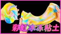 彩虹冰冻粘土DIY教学 41