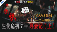 GAME前线24期:生化危机7寻妻记(上)