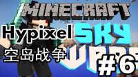 【厄麒】Minecraft◆我的世界◆Hypixel Skywars天空战争 EP.6