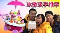 韩国冰激凌手推车之甜点品尝 新魔力玩具学校