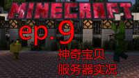 【叶子蜀黍】【minecraft】《神奇宝贝服务器系列》ep.9-精灵球的批量以及场外技能!!