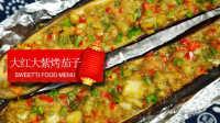【微体兔菜谱】大红大紫烤茄子