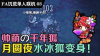【FA饥荒单人联机】千年狐03_月圆夜,水冰狐变身!