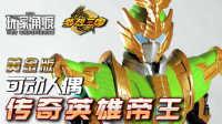 【玩家角度】黄金版 传奇英雄帝王 可动 群英传奇 梦想三国