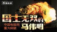 第二百四十四期 中国电磁炮技术重大突破