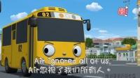 ❤会员专享❤ TAYO和朋友们 第4季 ③AIR说了很不礼貌的话 动画英语课
