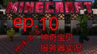 【叶子蜀黍】【minecraft】《神奇宝贝服务器系列》ep.10-祭坛神珠的激活!!