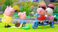 『奇趣箱』小猪佩奇玩具视频:看望猪爷爷,小猪佩奇发现了背着房子的蜗牛,遇到了骑自行车的小羊苏西。