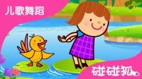 六只小鸭子 | 儿歌舞蹈 | 碰碰狐!儿童儿歌