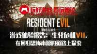 玩策论游戏体验报告:生化危机VII,在回归恐怖本源的道路上探索