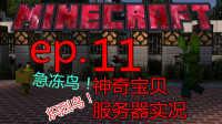 【叶子蜀黍】【minecraft】《神奇宝贝服务器系列》ep.11-急冻鸟与炽烈鸟!!!