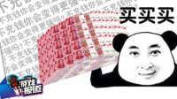 """王思聪豪掷""""十亿""""砸装备 韩国选手辱华封号百年 23"""