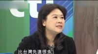 台湾中天新闻台节目《夜问打权》:大陆比台湾更先进