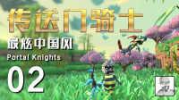 ★极致哥★《传送门骑士》0.8版本更新体验首发,专为中国玩家设计的新地图新元素