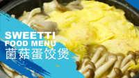 菌菇蛋饺煲 37