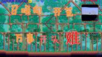 【菜鸡小分队★泰拉瑞亚】召唤向开荒 Terraria EP.1 万事开头难