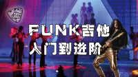Funk吉他系统学习 | 主讲:池边直也 | 第一节:示范篇