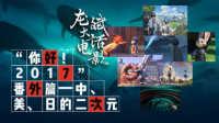 龙斌大话电影-你好!2017(番外篇)-中美日的二次元
