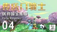 ★极致哥★《传送门骑士》 寻找国宝大熊猫,发现平衡区宝箱