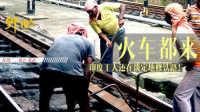 火车来了,印度工人还在淡定修铁轨