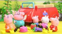 『奇趣箱』小猪佩奇玩具视频:小猪佩奇一家和小羊苏西开着小汽车去春游,乔治不见了,怎么回事?