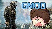 【小枫的GMOD】我竟然在GMOD里的CS地图上打战地! | 军事模拟(Ground Control)