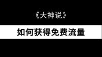 【大神说】如何获取免费流量(17-02-16)