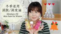 【冬季适用润肤/润发油Moisture Oil for skin/hair in winter】