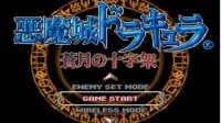 【蓝月解说】恶魔城 苍月十字架【NDS游戏分享】【GBA晓月的正统续作 值得一玩】