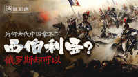 第二百五十六期 古代中国为何拿不下远东