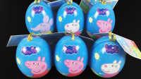 粉红猪小妹 小猪佩奇奇趣蛋 玩具视频拆蛋 印章玩具