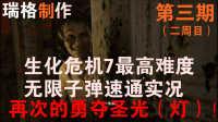 【瑞格解说】再次的勇夺圣光!(灯)——生化危机7最高难度无限子弹速通 第三期(二周目)