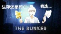 Seven【地堡 The Bunker】END我选择活命