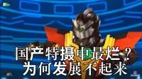 07 铠甲勇士捕将是铠甲系列败笔?【特摄传说第一季】第07期