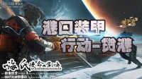 嗨氏使命召唤13:港口装甲行动-货港