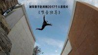 【洁癖男】城市猴子赵鸿刚2017个人宣传片《唯吾独尊》