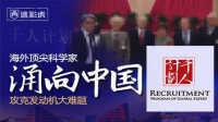 第二百六十期 海外顶尖专家帮中国造航发