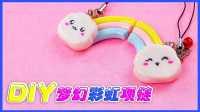 手工DIY美丽梦幻彩虹项链 56