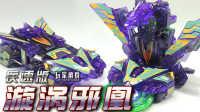 【玩家角度】疾速版 漩涡邪凰 爆裂飞车2星能觉醒 口袋玩具 一触变形玩具