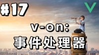 #17【Vue.js入门】事件处理器