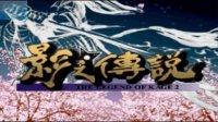 【蓝月解说】影子传说2 影之传说2【NDS中文游戏分享】【FC影子传说续作~可惜我手残】