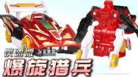 【玩家角度】疾速版 爆旋猎兵  爆裂飞车2星能觉醒 口袋玩具 一触变形玩具