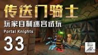 ★极致哥★《传送门骑士》33,试玩玩家自制迷宫,这次作者都翻水水了