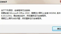 解决:安装office2010 出现需要安装MSXL6.1
