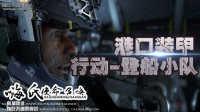 嗨氏使命召唤13:港口装甲行动-登船小队
