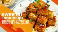 糖醋脆皮豆腐 43